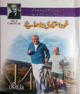 Download Urdu Books Pdf In 2019 Books Pdf Dale Carnegie