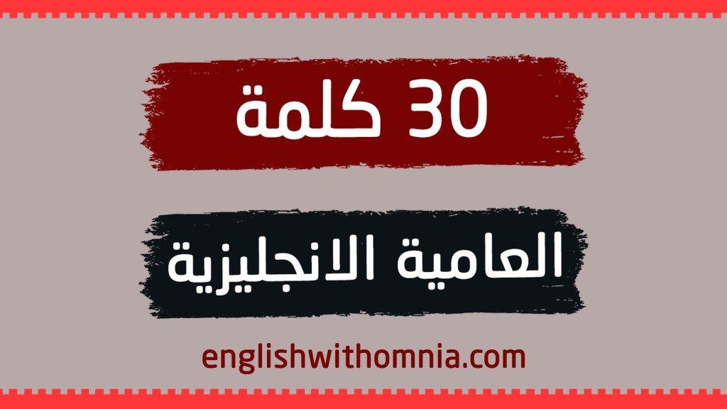 تعلم 30 كلمة خاصة بـ مصطلحات انجليزية عامية مثل Lemme Gimme Gotcha وهي هامة لفهم الاستماع بالانجل Learn English Grammar Learn English For Free Learn English