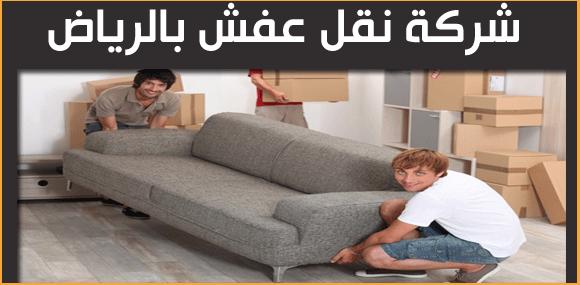 نقل عفش بالرياض مؤسسة الكافى تعتبر من الشركات الاولي والرائدة في مجال شركات نقل العفش وعلي مستوي قطاع كبير من الشركات الاخري بل Furniture Moving Furniture Home