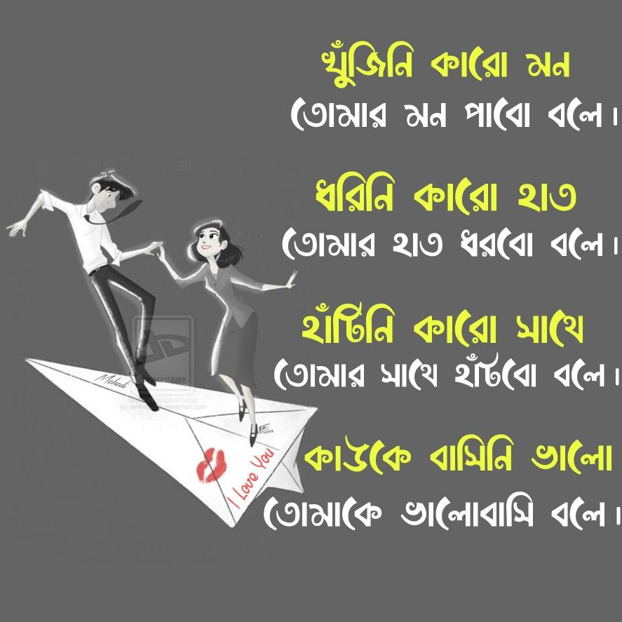 Bangla Love Shayari, Bangla Romantic Love Shayari, Bangla