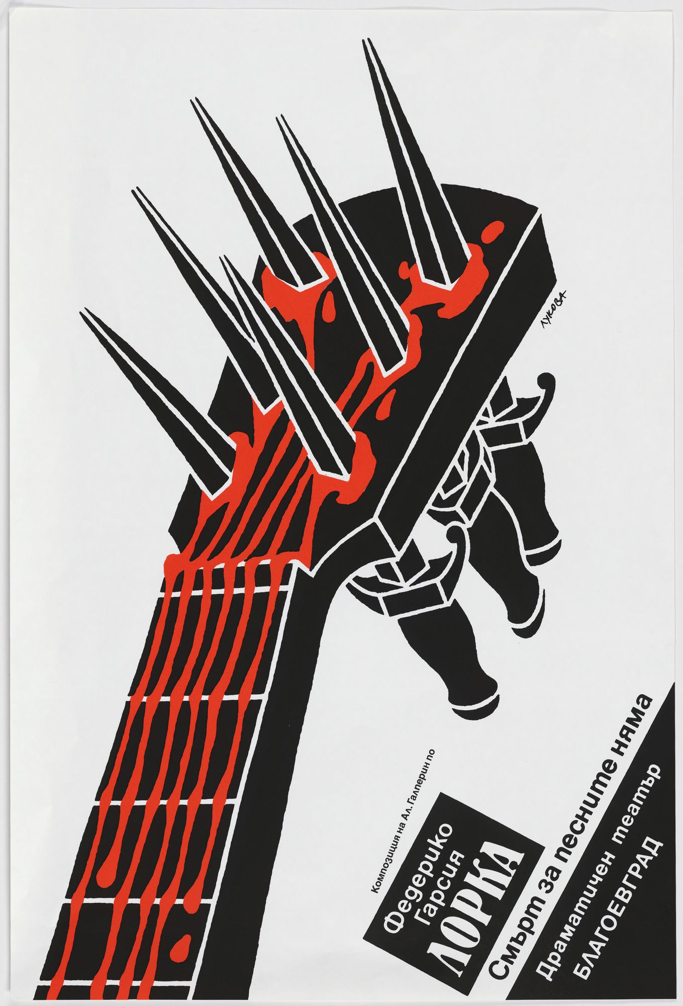 Luba Lukova. There Is No Death for the Songs. 1987. Silkscreen, 25 1/2 × 38″…