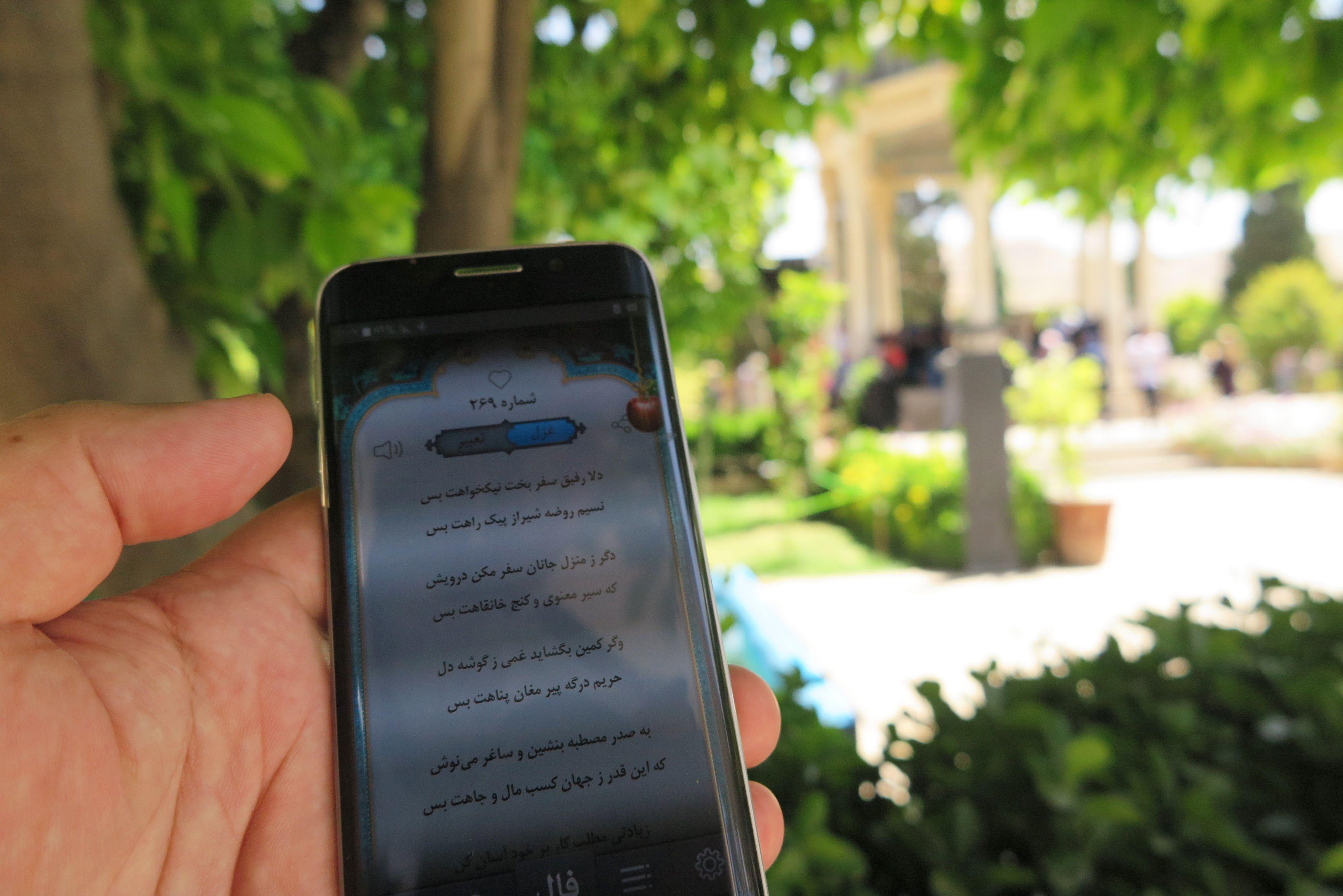 بارگاه حافظ فال حافظ دلا رفیق سفربخت نیکخواهت بس Tomb Of Hafez Shirazi Samsung Galaxy Phone Galaxy Phone Samsung Galaxy