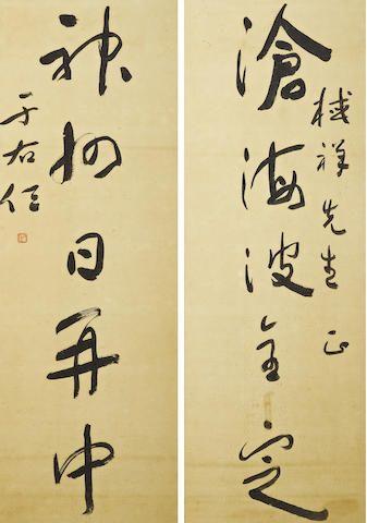 Yu Youren (1879-1964) Couplet of Calligraphy. 于右任 行書對聯 水墨紙本 鏡框一對 款識:滄海波全定,神州日再中。棫祥先生正,于右任。 鈐印:右任 這首五言詩語出被梁啟超譽為「詩界革命之巨子」的丘逢甲所寫〈日蝕詩〉。戊戌年(1898)元旦,也就是在歷史上著名的維新變法前夕,詩人慷慨激昂、滿腔激情地寫下了「滄海波全定,神州日再中」的詩句,祈願光緒帝親政,重振國運,自己也能為國盡忠效力。 于右任早年為光復會和同盟會成員,跟隨孫中山先生反對帝制,是中華民國開國元勳之一,擔任監察院院長一職長達34年。于右任書寫這幅行書對聯,祝願國家振興,自有寓意。