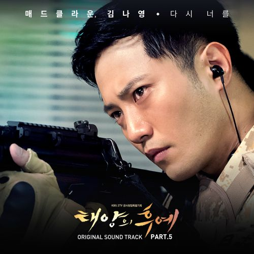 Download Single Mad Clown Kim Na Young Descendant Of The Sun Ost Part 5 Mp3 Jin Goo Seo Dae Young Descendents Of The Sun