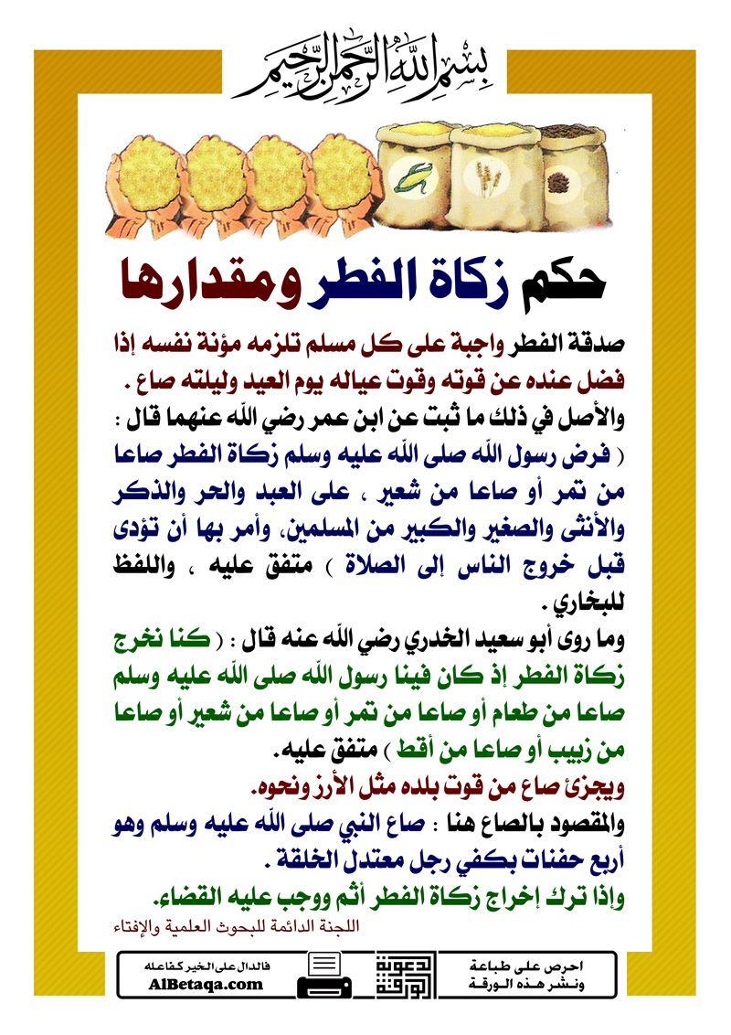 فضل وأهمية واحكام زكاة الفطر رمضان شهر الصوم شهر رمضان الزكاة زكاة الفطر Islamic Information Ramadan Islam