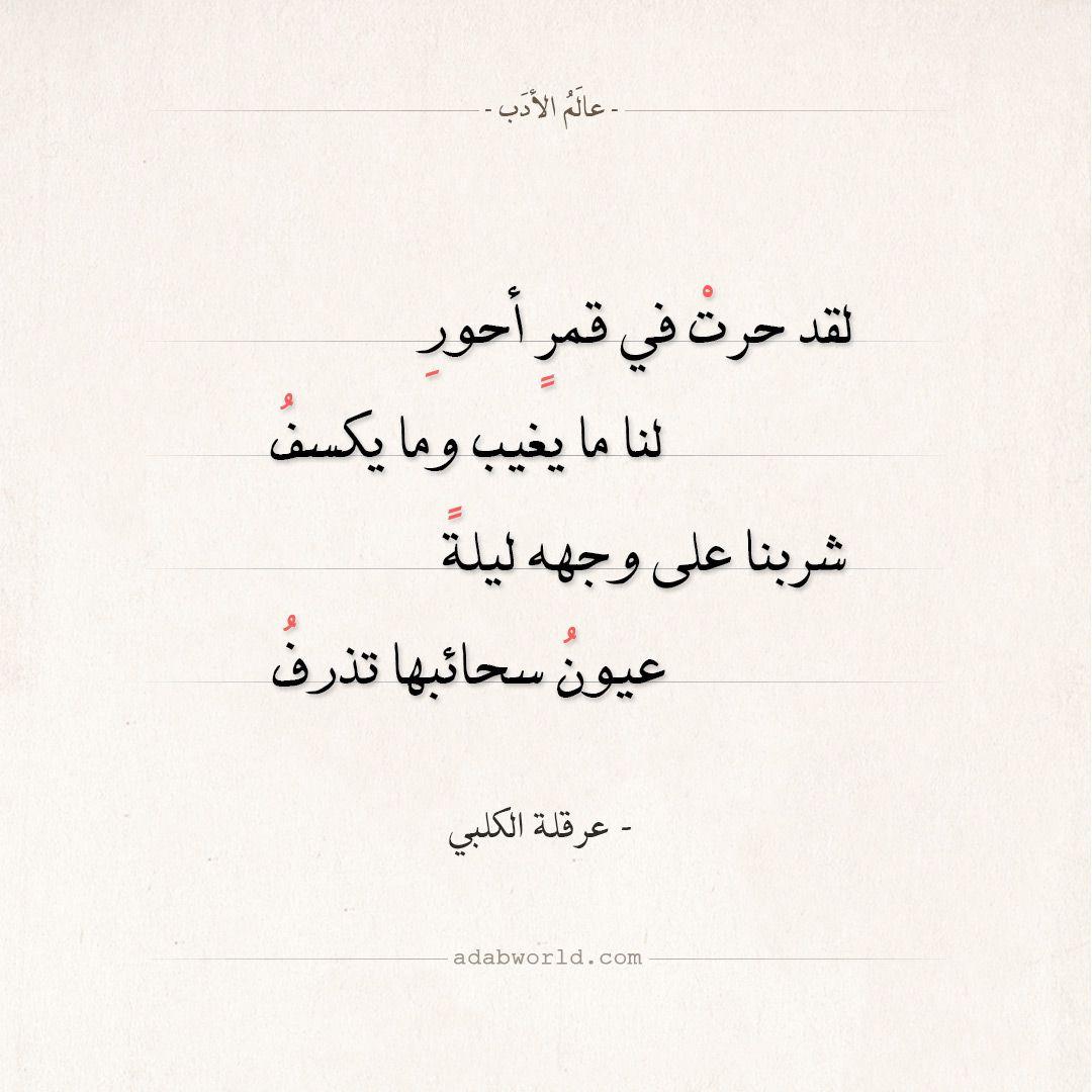 شعر عرقلة الكلبي لقد حرت في قمر أحور عالم الأدب Math Arabic Calligraphy Calligraphy