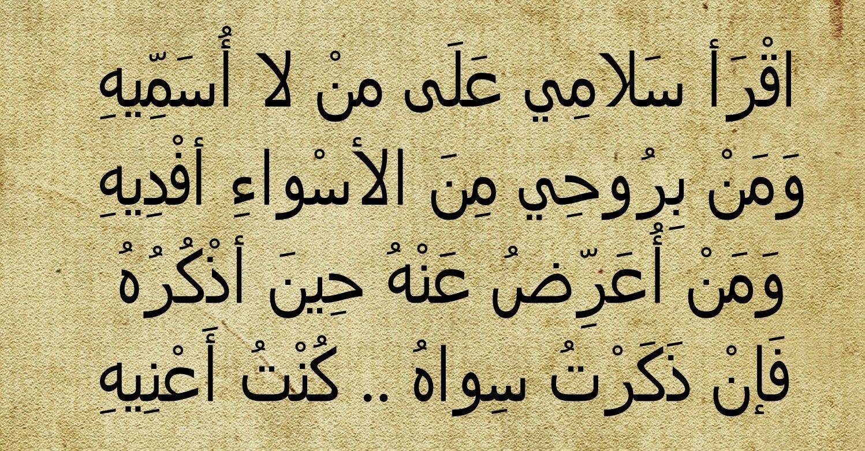 بهاء الدين ز هير اقرأ سلامي Arabic Calligraphy Quotes