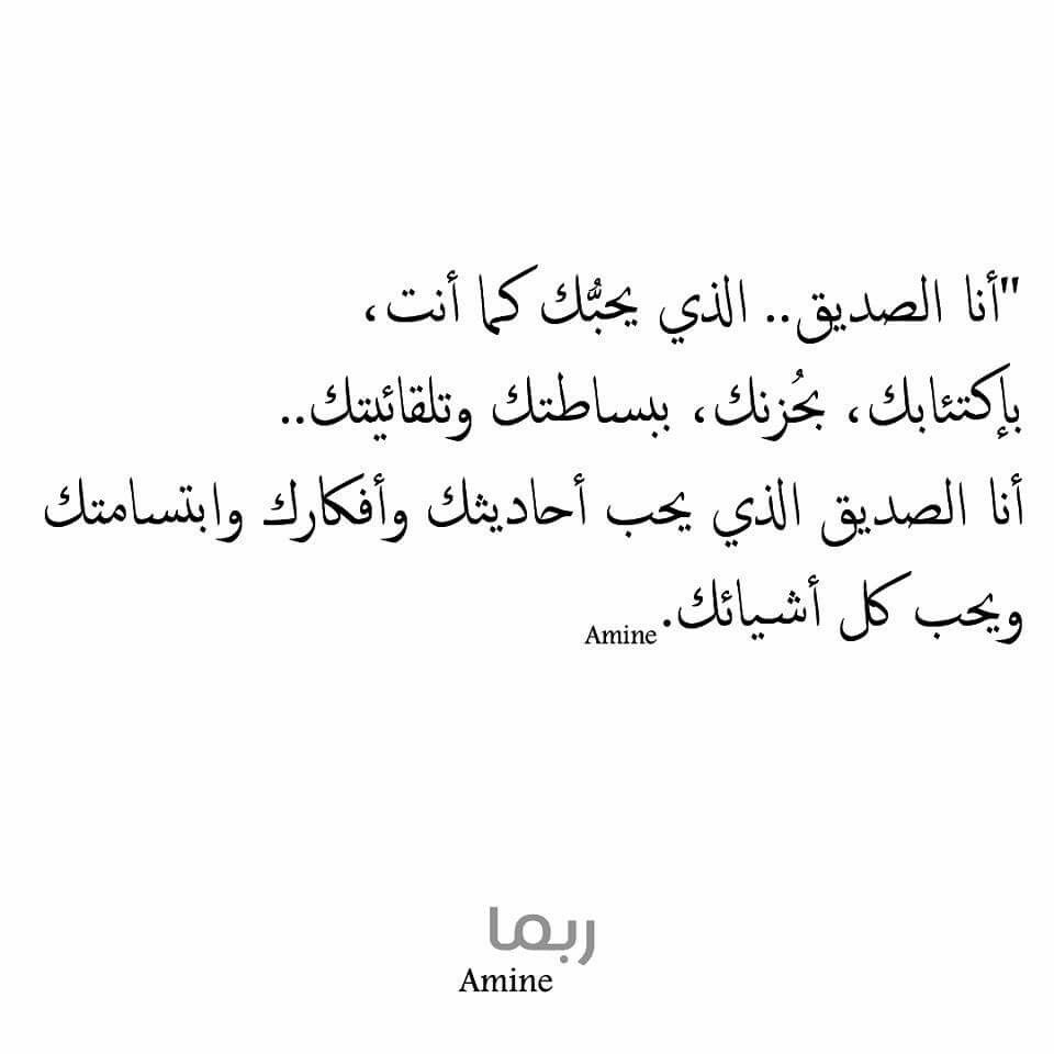 Pin By Non Abdullah On كن صديقي Mood Quotes Best Friend Quotes Words Quotes