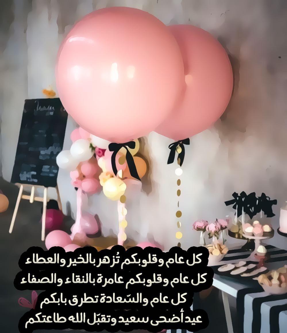 Pin By Abeer Saleh On Voeux Anniversaire Eid Mubarak Greetings Happy Eid Eid Photos
