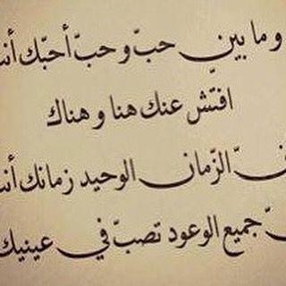 وما بين حب وحب احبك انت Love Quotes For Him Love Quotes Quotes For Him