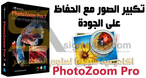 برنامج تكبير حجم الصورة دون التأثير على جودتها Photozoom Pro كامل Perfect Image Comic Book Cover Book Cover