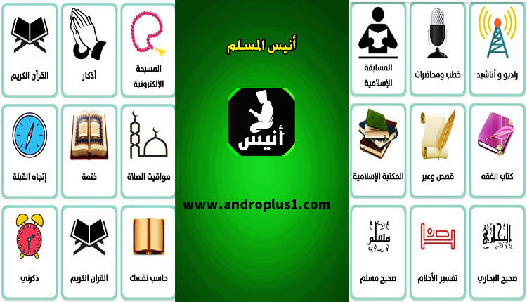 تحميل تطبيق أنيس المسلم أفضل تطبيق إسلامي والرفيق الأول لكل مسلم ومسلمة تساعدك في حياتك اليومية مع الكثير من المميزات 2020 App Convenience Store Products Store