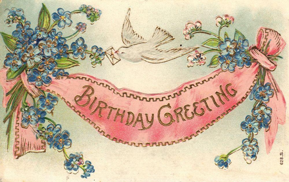 Винтажные русские открытки с днем рождения