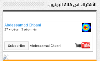 صندوق اشتراك قناة اليوتيوب Youtube Ads Blogger