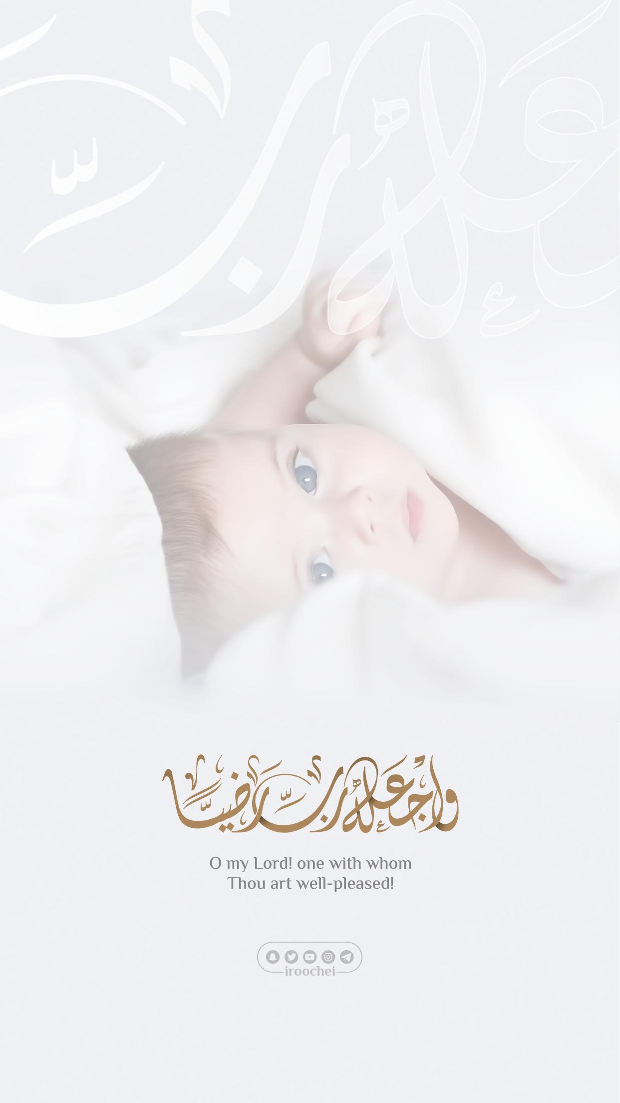 واجعله رب رضيا Baby Boy Cards Digital Invitations Wedding Baby Messages