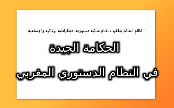 الحكامة الجيدة في النظام الدستوري المغربي Pdf Tech Company Logos Education Company Logo
