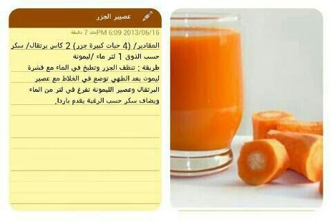 عصير الجزر Detox Drinks Diy Healthy Drinks Fruit Smoothies
