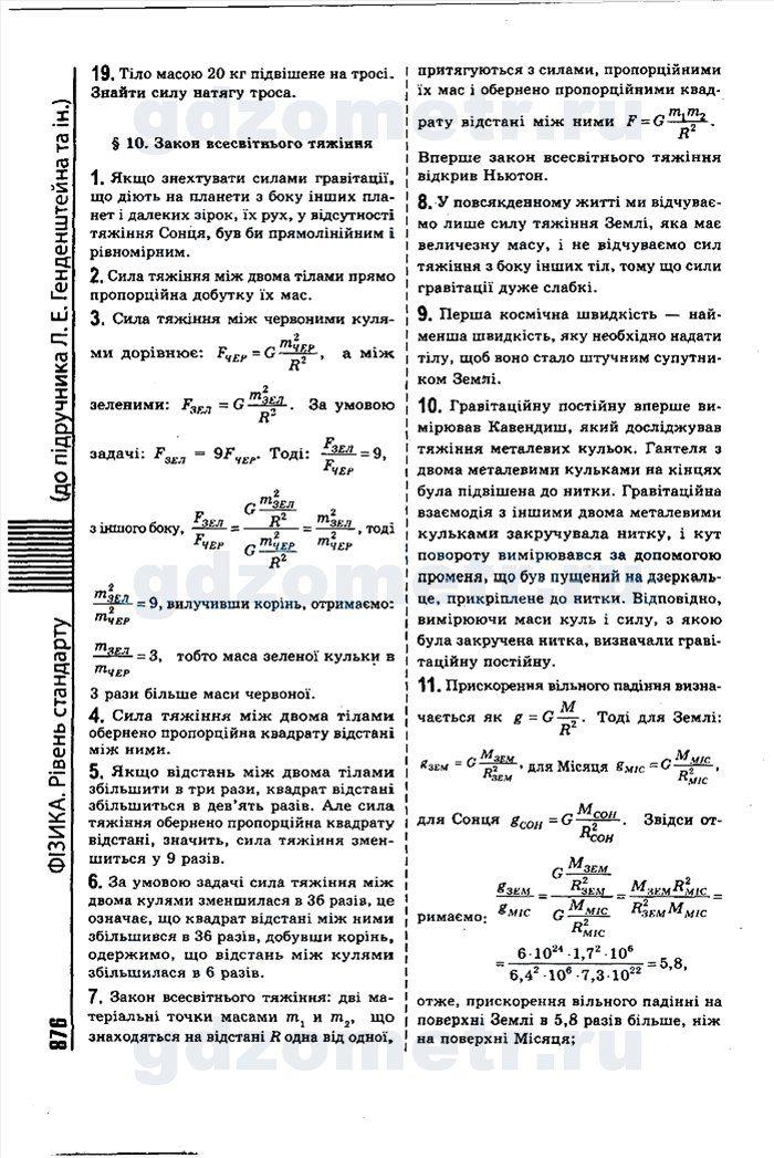 Готовое домашнее задание по физике 7 класс кожевников