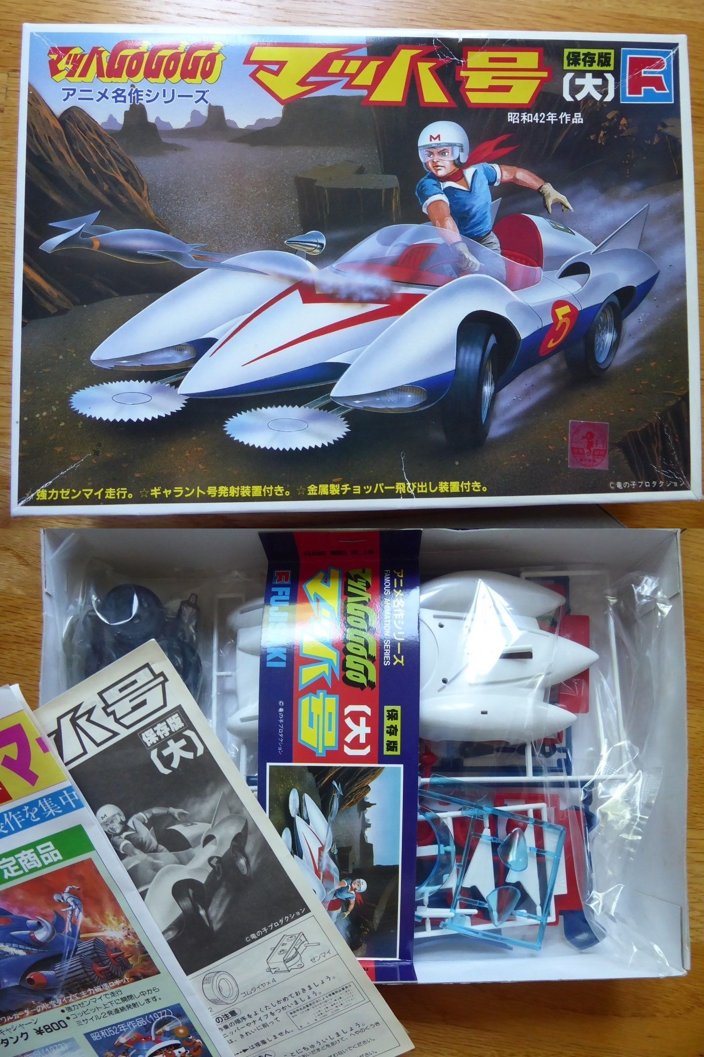 Anime 49210 speed racer mach 5 vintage model kit fujisaki f0101 600 free shipping buy it now only 36 on ebay anime speed racer vintage model