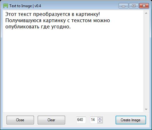 программа для преобразования в текст фото