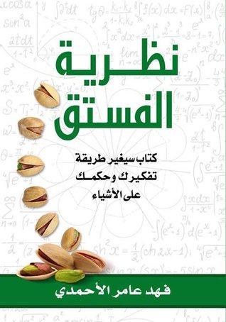 نظرية الفستق By فهد عامر الأحمدي Goodreads Ebooks Free Books Pdf Books Reading Fiction Books Worth Reading