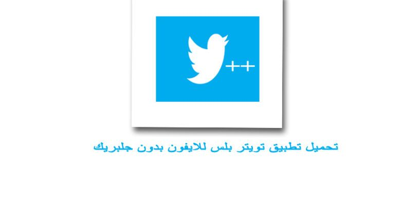تحميل تويتر بلس للايفون Twitter Plus بدون جلبريك برابط مباشر
