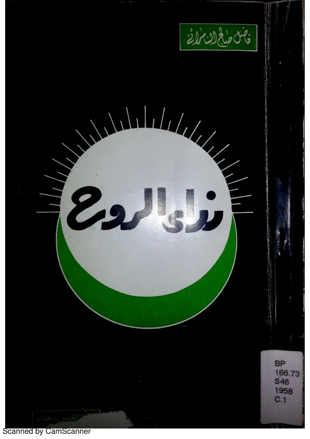 نداء الروح د فاضل السامرائي أبو شوق Free Download Borrow And Streaming Internet Archive Tech Company Logos Internet Archive Logos
