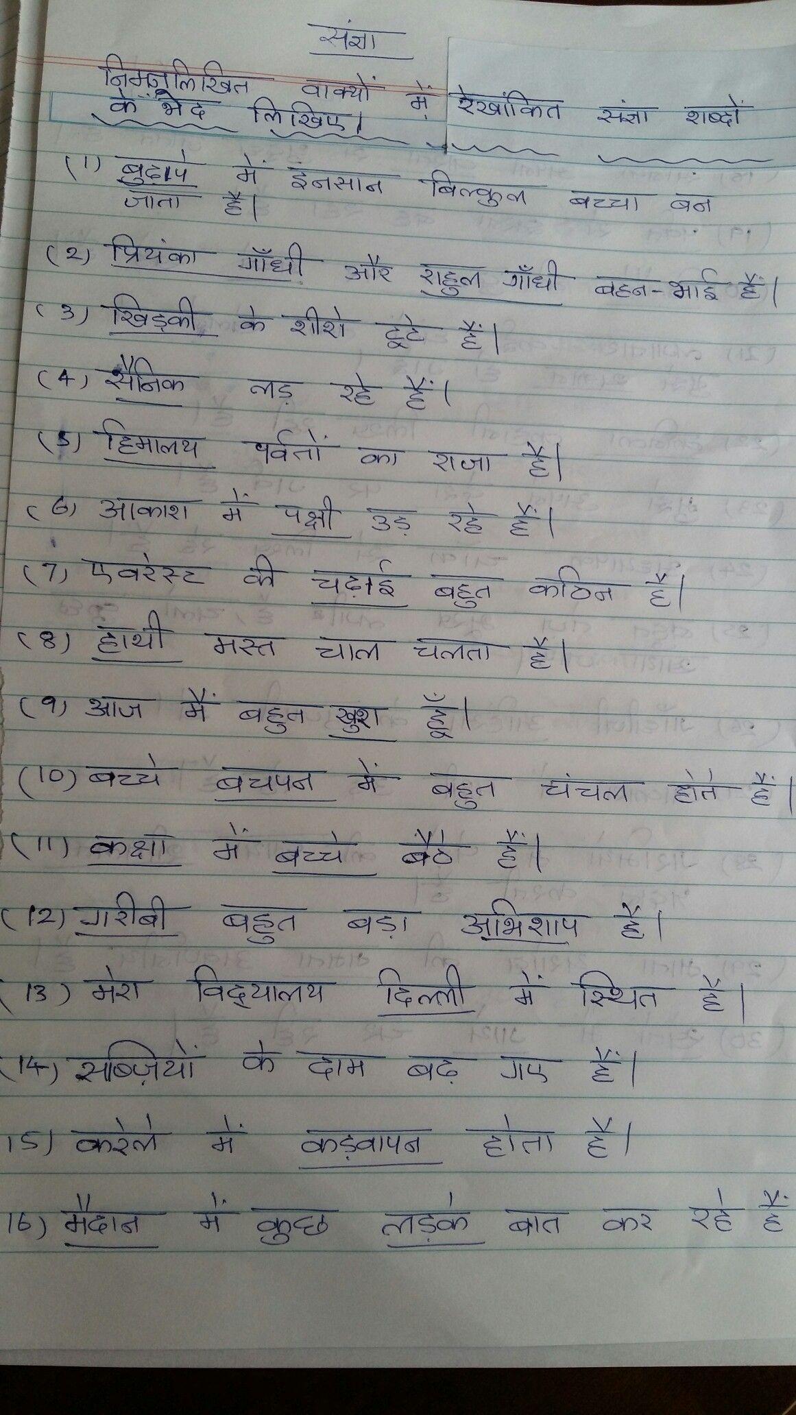 Hindi grammar WORKSHEETS-SANGYA ...PNV   Hindi worksheets [ 2064 x 1161 Pixel ]