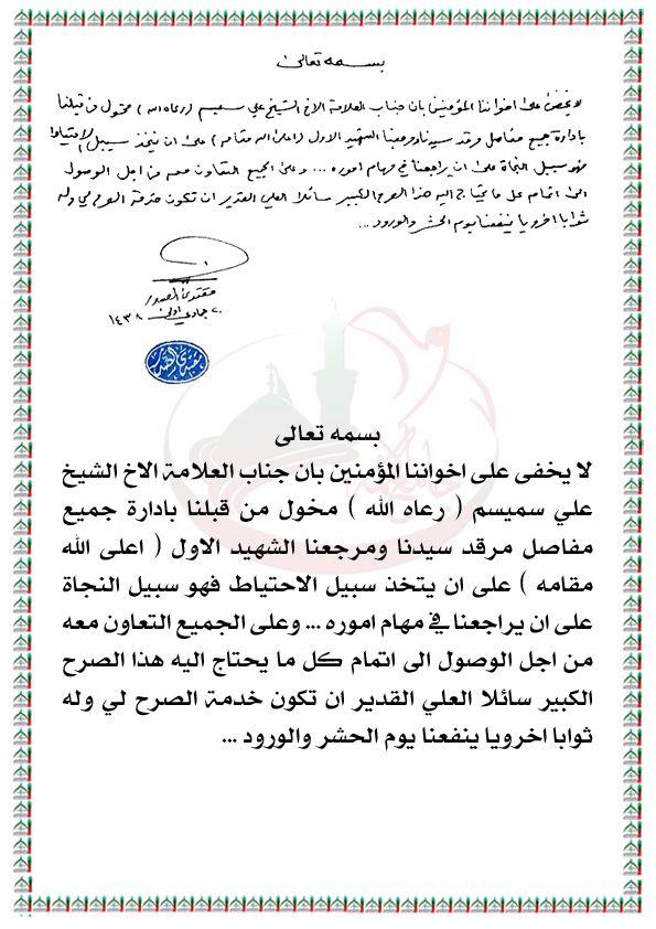Alaaqal على الجميع التعاون مع جناب الشيخ علي سميسم كونه مخ Person Personalized Items Liz