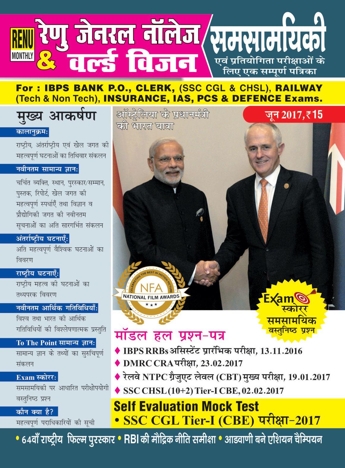 Official Website Of Kiranprakashan Leading Publisher Of Bank Ssc