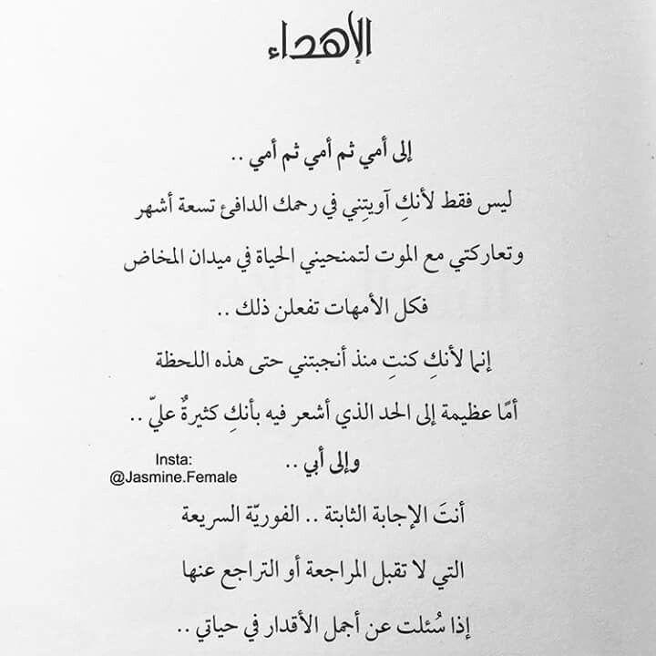 Pin By Asmaa Mohamed On كتابات Love Mom Quotes Wisdom Quotes Life Wisdom Quotes