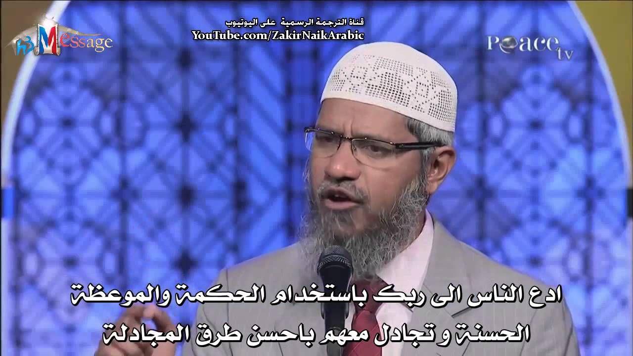 هل انتشر الإسلام بالسيف د ذاكر نايك Zakir Naik Quran Verses Islam Islam Muslim