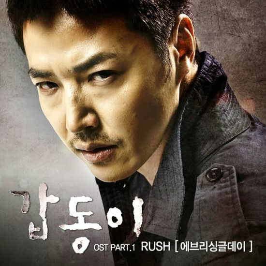 Every Single Day (에브리싱글데이) Rush [Gap Dong Ost.] K2Ost free mp3 download korean song kpop kdrama ost lyric 320 kbps