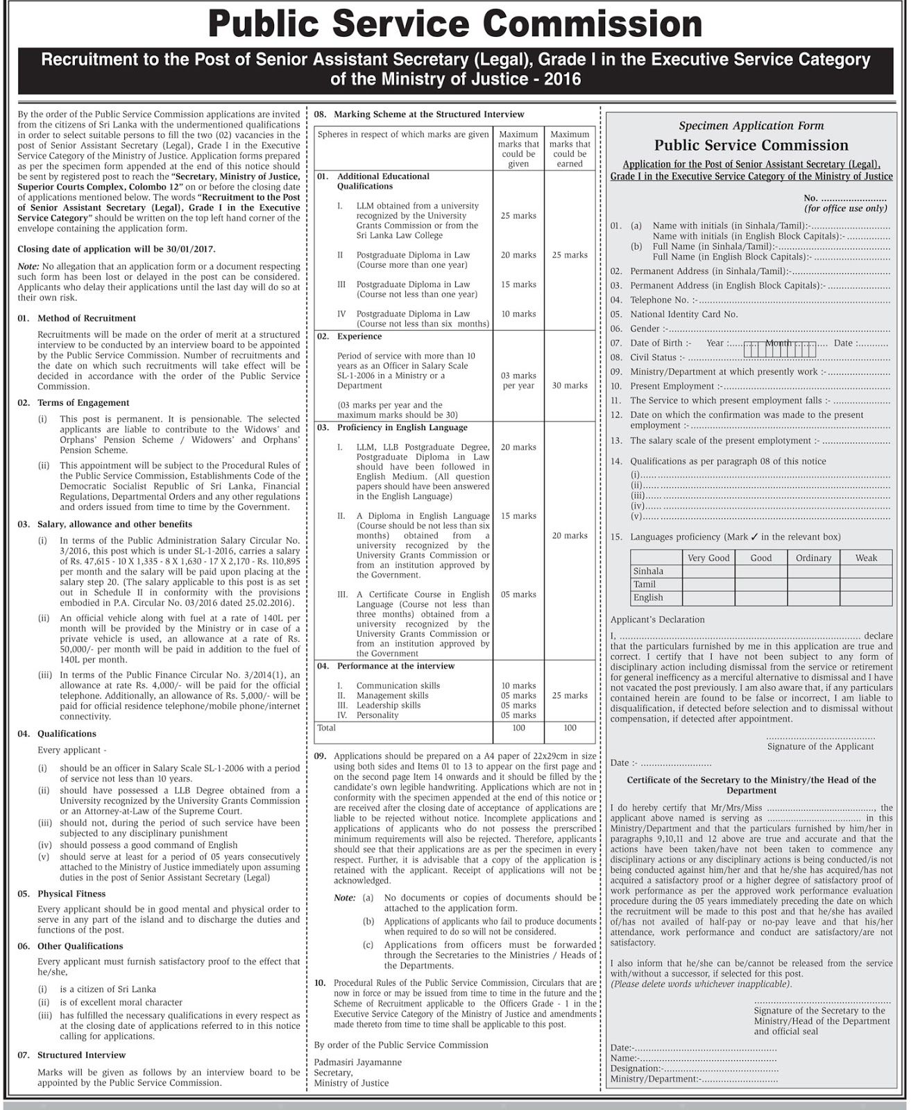 Sri Lankan Government Job Vacancies At Ministry Of Justice For