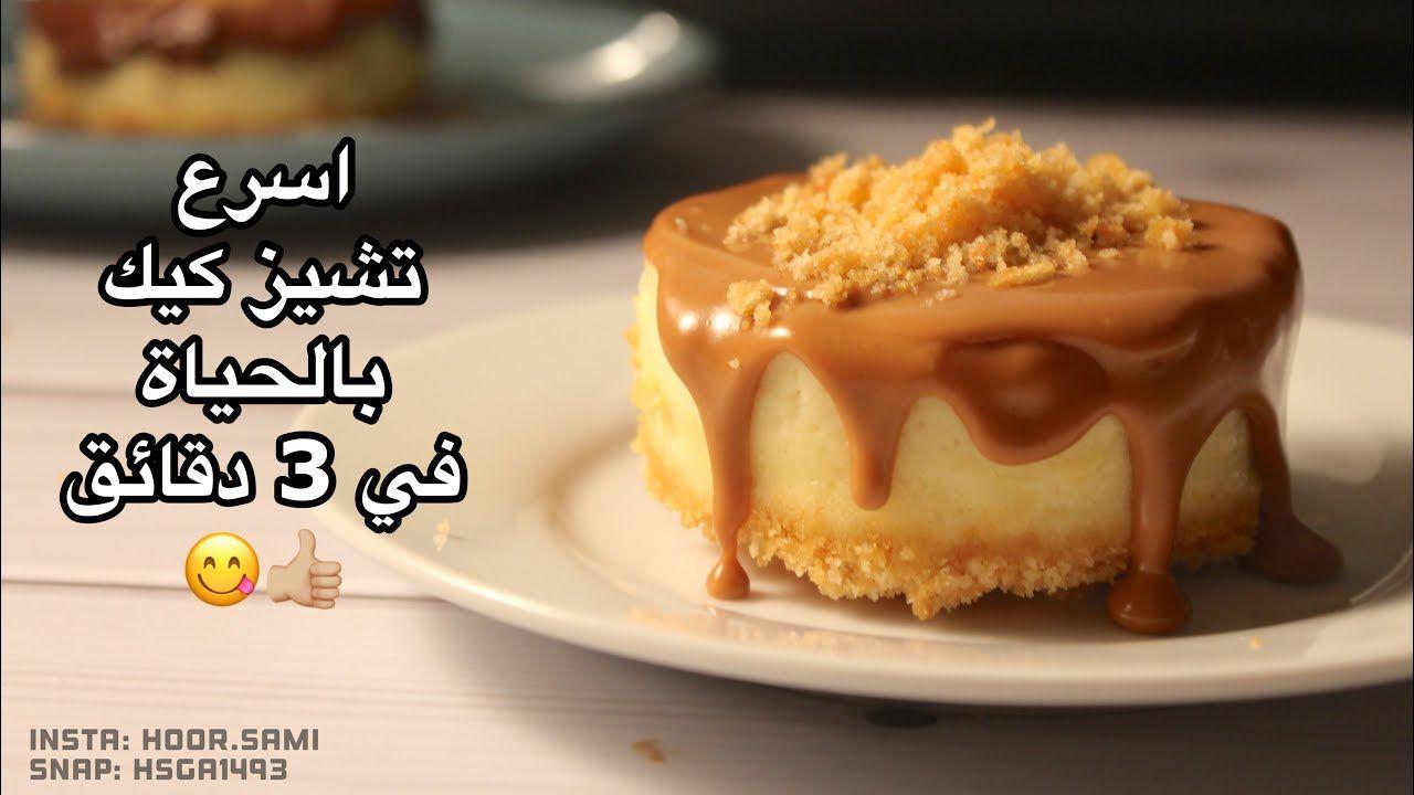 تشيز كيك بالميكرويف في 3 دقائق Cheesecake In A Mug Youtube Mug Recipes Cookie Recipes Desserts