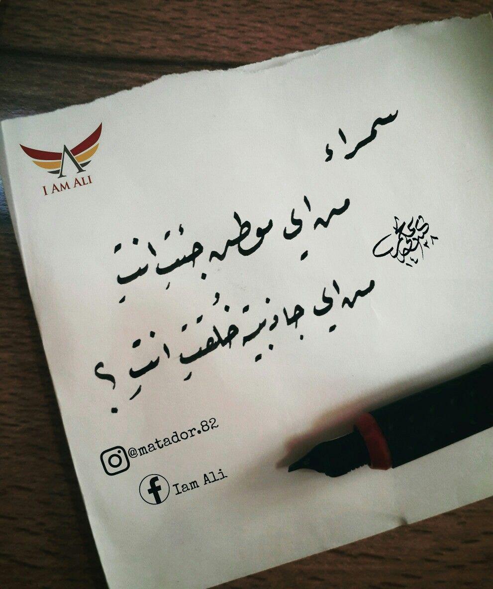 سمراء خطي رقعة اقتباسات العراق Words Beautiful Words Quotes