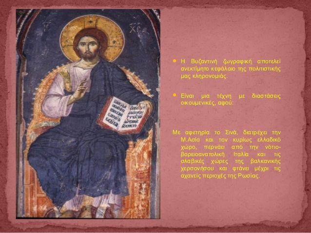 Μακεδονική & Κρητική Σχολή