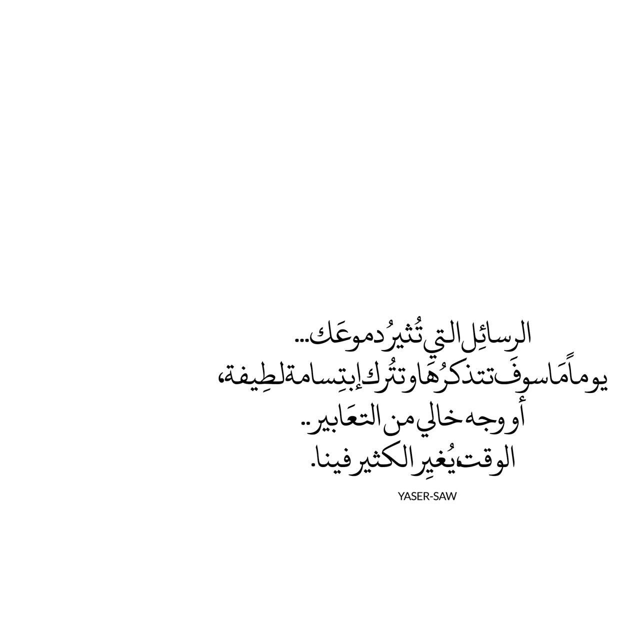 عربي Arabian Cool Words Words Quotes Great Words