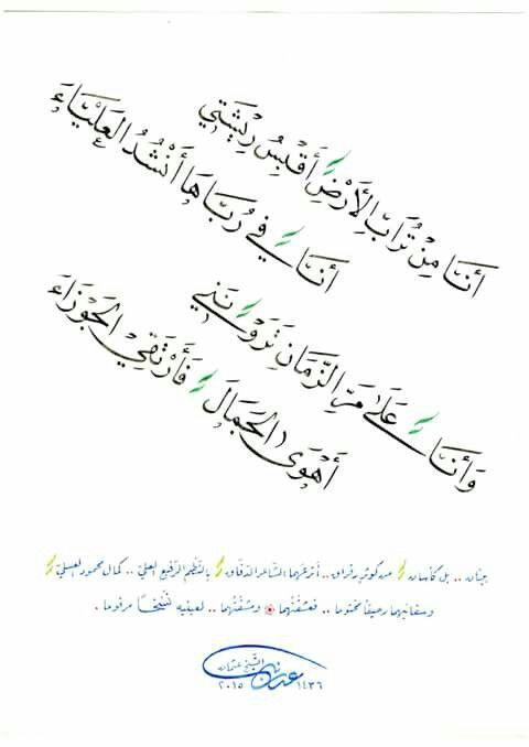 الأستاذ عدنان الشيخ عثمان حمص C Motaz Al Tawil Arabic Words Words Quotes