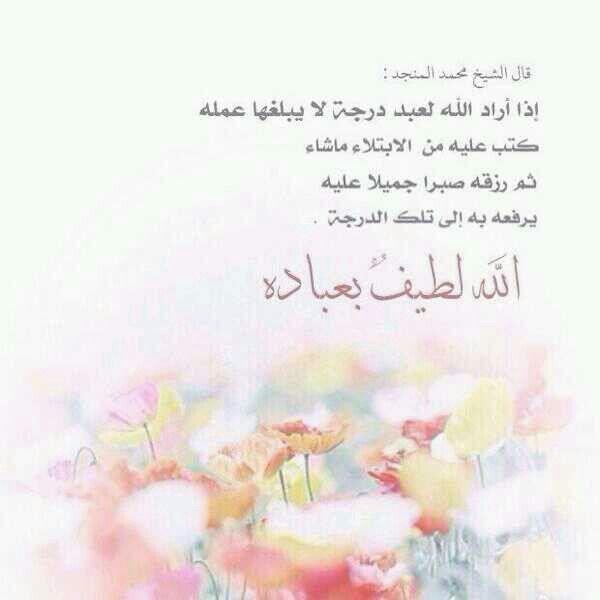 الله لطيف بعبادة Islamic Pictures Allah Pictures