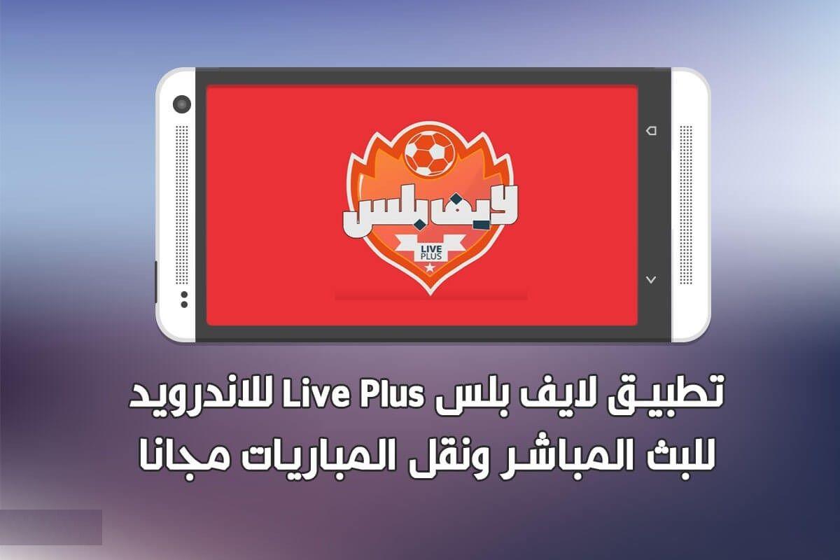 تحميل تطبيق لايف بلس Live Plus للاندرويد Apk للبث المباشر للمباريات