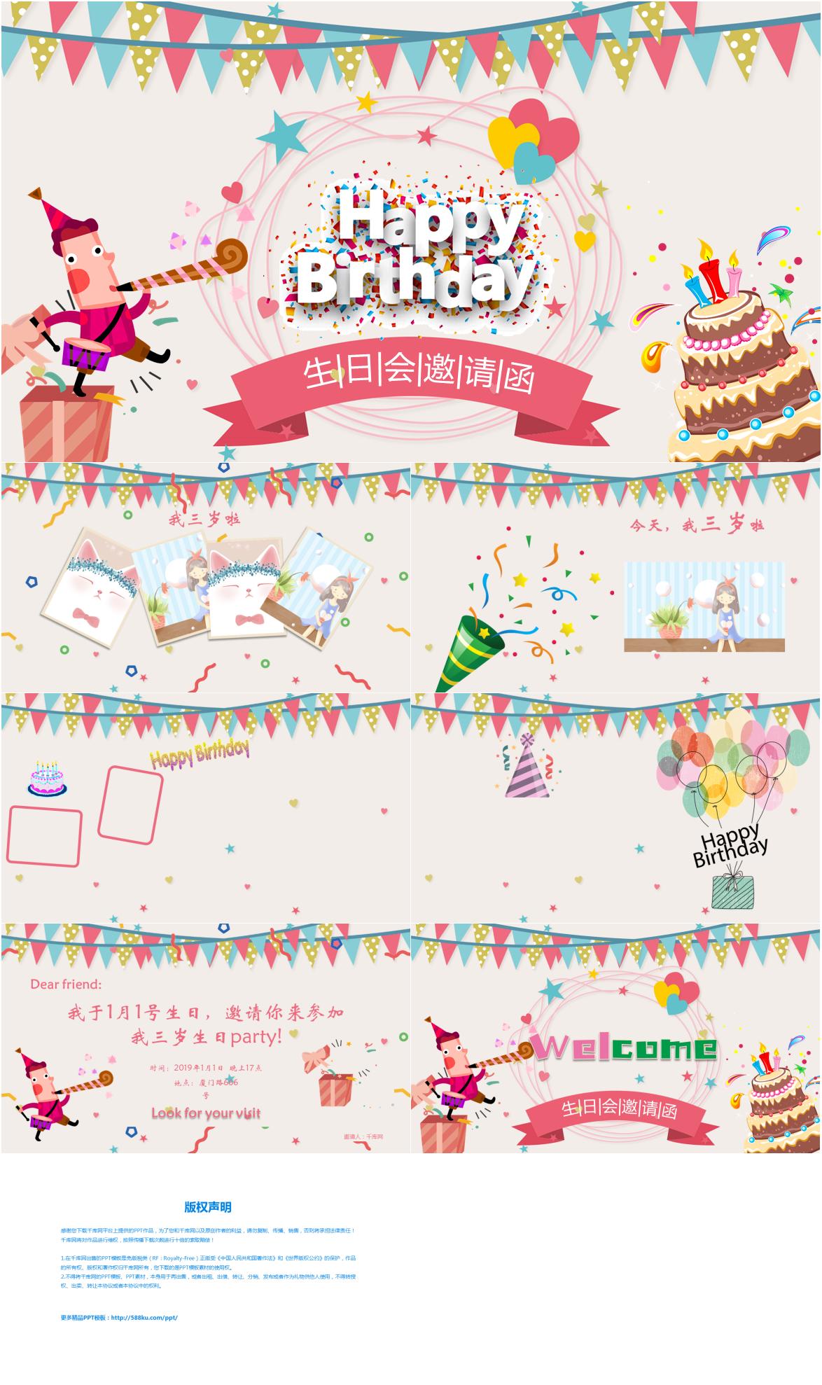 الكرتون للأطفال حفلة عيد ميلاد الألبوم دعوة قالب الرسوم المتحركة Childrens Birthday Party Printing On Fabric Childrens Birthday