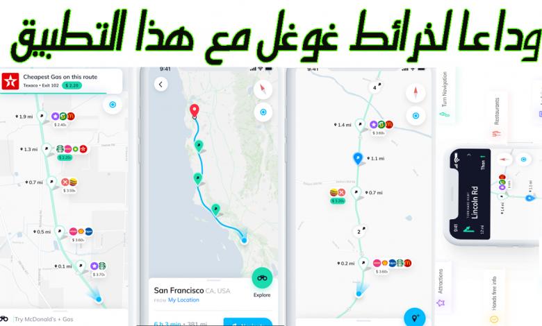 تطبيق Nexit منافس حقيقي لخرائط جوجل و Waze Map Route Francisco