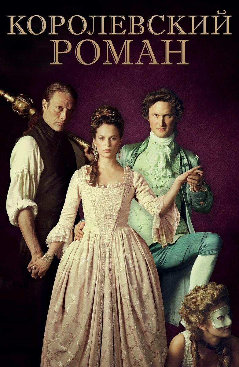 Роковое влечение: 8 фильмов об изменах   Королевский роман ...