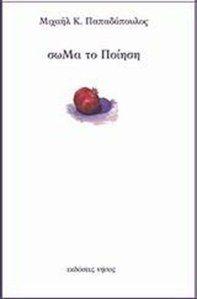 «σωΜα  το  Ποίηση» του Μιχαήλ Κ. Παπαδόπουλου, εκδόσεις νήσος,2012