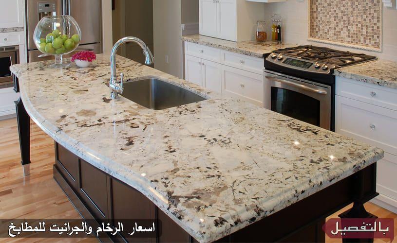 اسعار رخام المطابخ Marble Price Kitchen Marble Kitchen