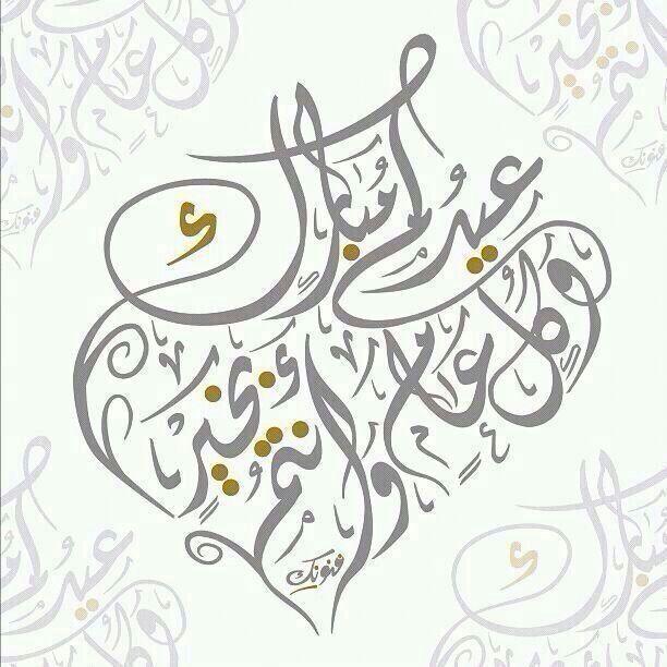 عيدكم مبارك وكل عام وأنتم بخير Eid Mubark Eid Stickers Eid Greetings