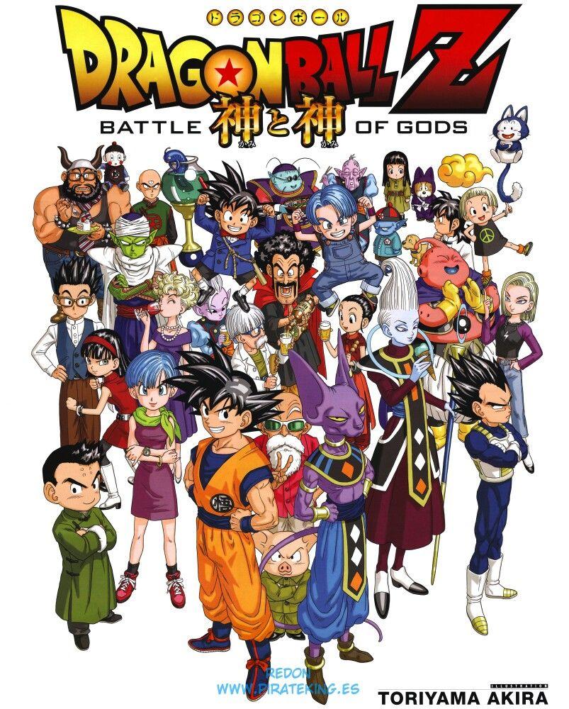 Dragon Ball Z La Batalla De Los Dioses Dragon Ball Y Otras