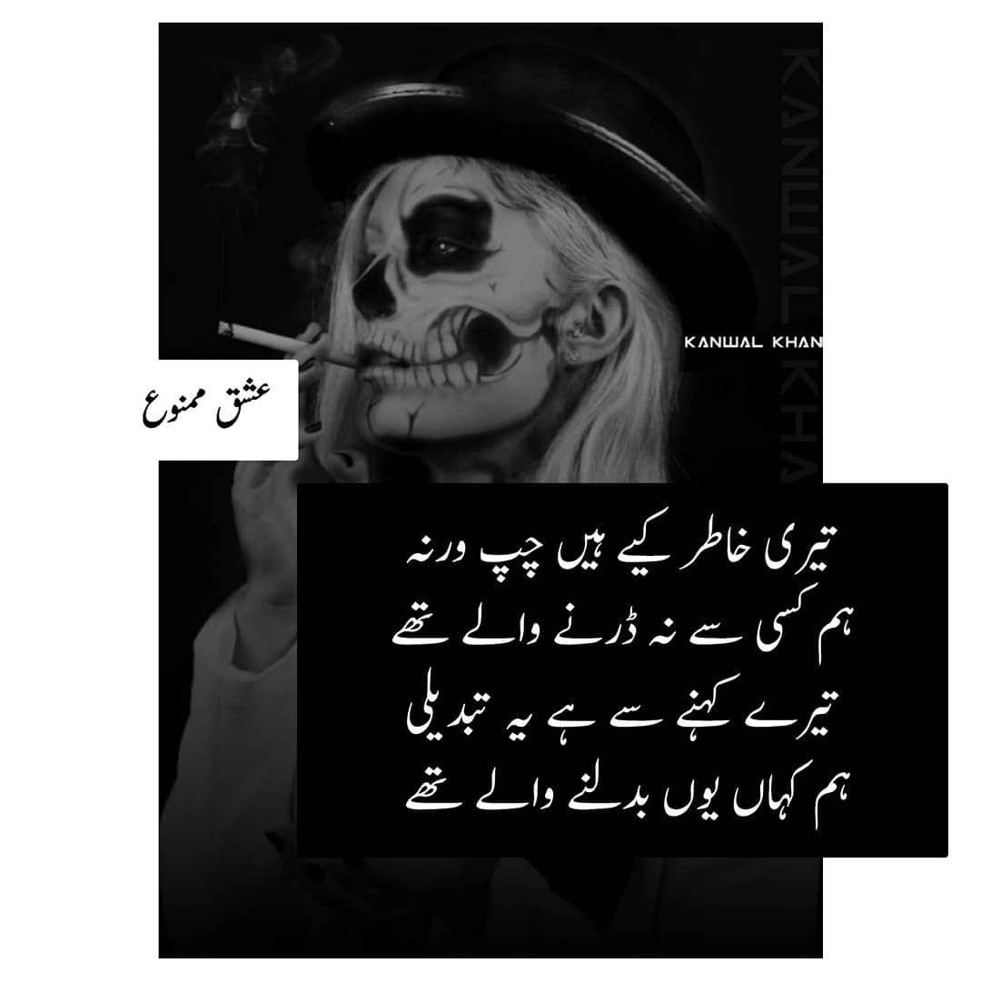 1 813 Likes 17 Comments عشق ممنوع Ishq Mamnou On Instagram Adaabeishq Urduadab Urdu Urdupoetrylovers Aesthetic Poetry Cute Love Gif Urdu Poetry