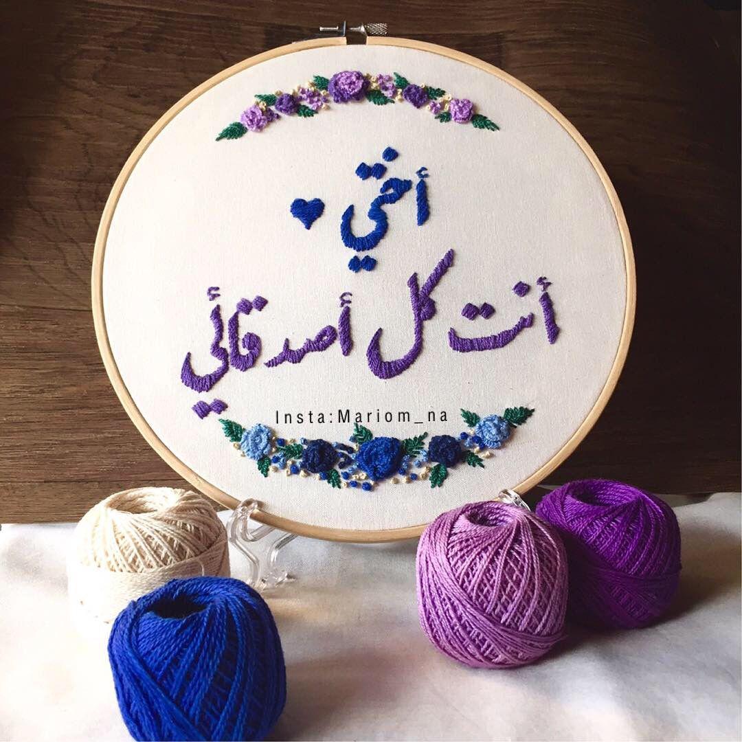 Embroideryhoop Embroidery Embroideryart Embroideryart Embroidery تطريز تطريز يدوي تطريز يد Embroidery Craft Diy Embroidery Patterns Embroidery Hoop Art Diy